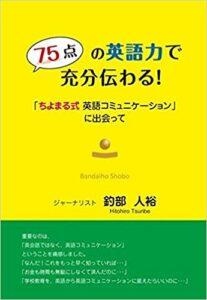 75点の英語力で充分伝わる ~「ちよまる式英語コミュニケーション」に出会って~ 釣部人裕 (著)