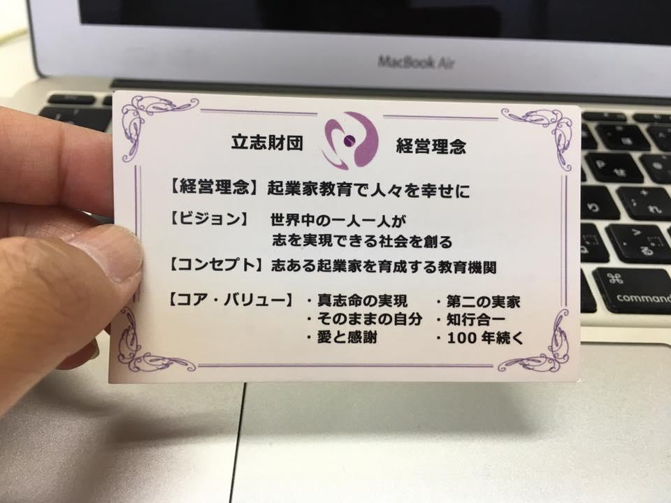 立志財団経営理念カード