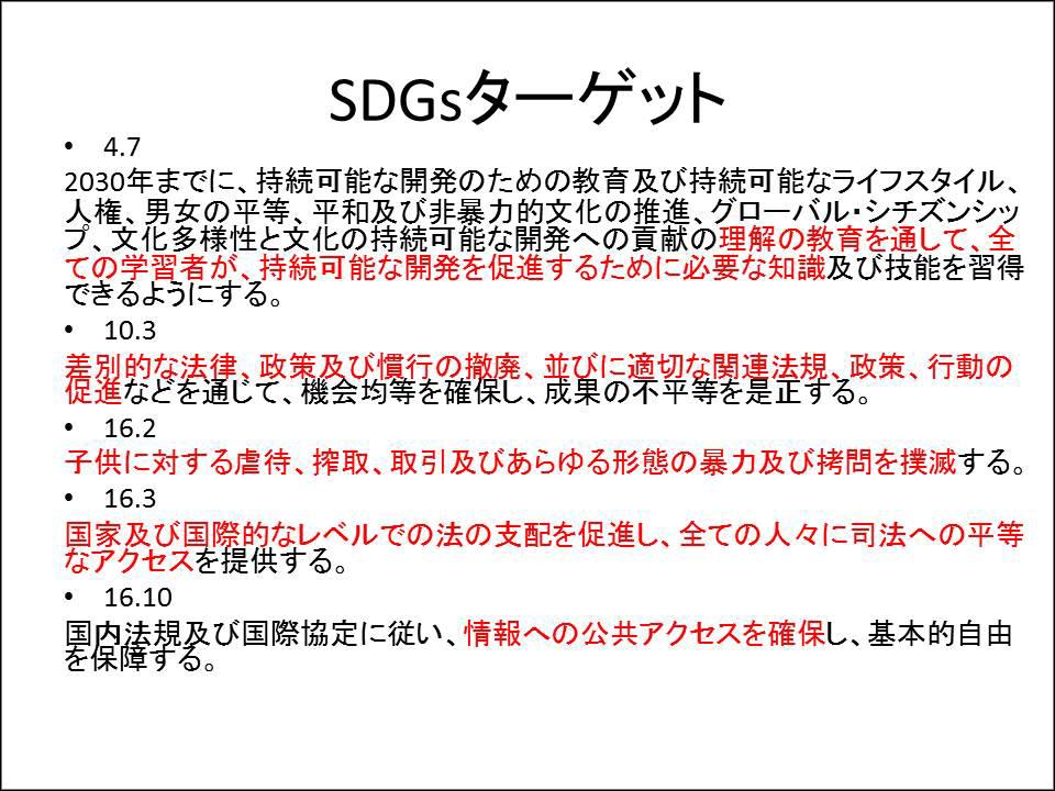 SDGsターゲットの参考例