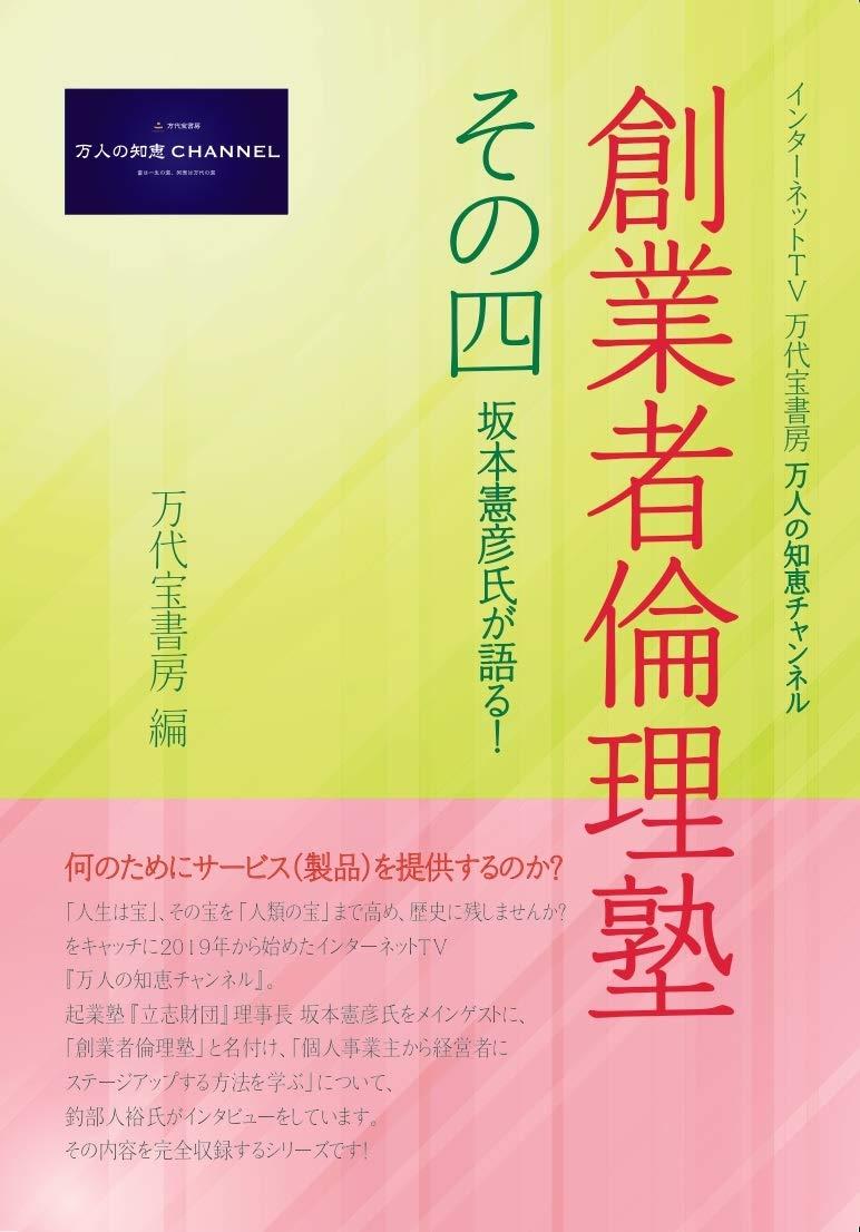 創業者倫理塾 その四 坂本憲彦氏が語る!