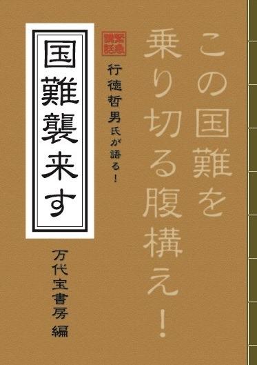 国難襲来す 行徳哲男氏が語る!