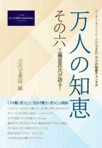 万人の知恵 工藤直彦氏が語る (その六)