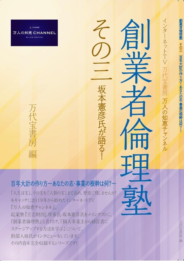 創業者倫理塾 その三 坂本憲彦氏が語る!