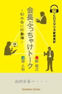 会長ぶっちゃけトーク~幻の白い行動旗~ツリヒロスタジオ配信後記