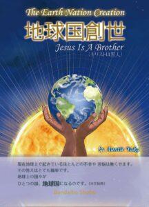 地球国創世(The Earth Nation Creation)