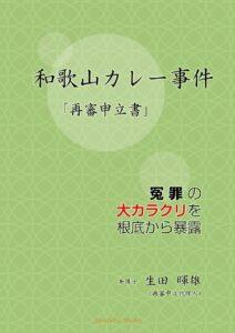 和歌山カレー「再審申立書」~冤罪の大カラクリを根底から暴露
