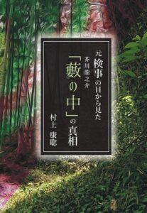 元検事の目から見た芥川龍之介『藪の中』の真相