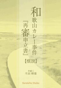 「和歌山カレー事件『再審申立書』」概説